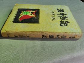 【孔网孤本】1950年 内岛北琅 著《泥中杂记》1册全!茶道等杂文