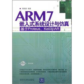 ARM7嵌入式系统设计与仿真:基于Proteus、Keil 与IAR