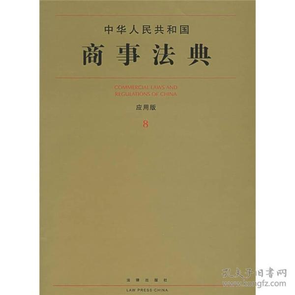 中华人民共和国商事法典8(应用版)
