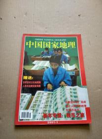 中国国家地理 2001.1【新年专辑:钱币之旅】(含赠图一张)