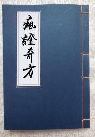 疯证奇方-50页面(复印本)