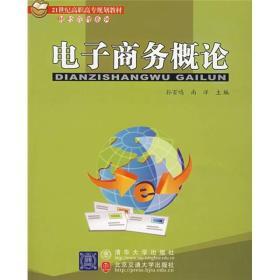 21世纪高职高专规划教材·财经管理系列:电子商务概论