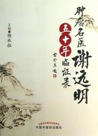 肿瘤名医谢远明五十年临证录