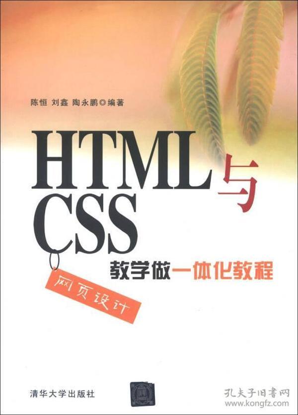 【非二手 按此标题为准】HTML与CSS网页设计教学做一体化教程