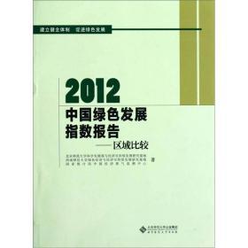 2012-中國綠色發展指數報告-區域比較