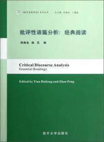 批评性语篇分析:经典阅读