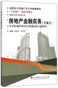 房地产金融实务(房地产经营与估价专业 第3版)/高职高专房地产类专业规划教材