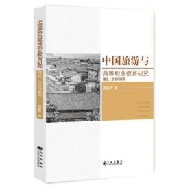中国旅游与高等职业教育研究:理论、方法与案例