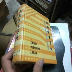 最新学生字典