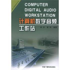 计算机数字音频工作站——现代录音技术丛书