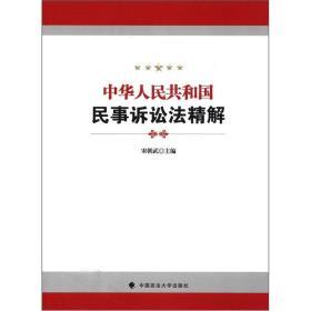 中华人民共和国民事诉讼法精解