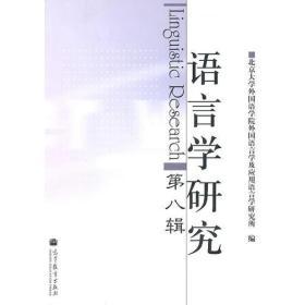 语言学研究 (第八辑)