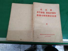 毛主席关于阶级 阶级矛盾和阶级斗争的部分论述 1976 4