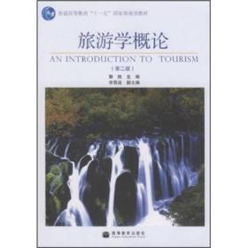 """普通高等教育""""十一五""""国家级规划教材:旅游学概论(第2版)"""