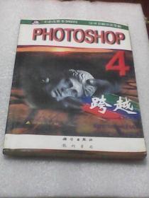 跨越PHOTOSHOP 4.0:自学、培训教程