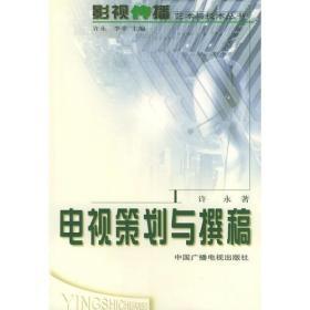 电视策划与撰稿 许永 著  9787504338808 中国广播电视出版社
