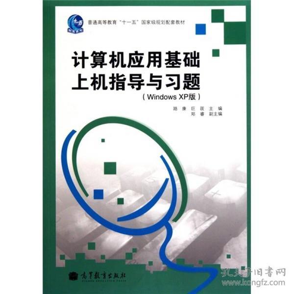 计算机应用基础上机指导与习题(Windows XP版)