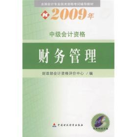 财务管理   2009年