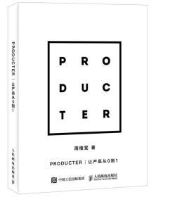 Producter 让产品从0到1