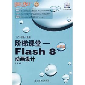 设计师梦工厂·阶梯课堂:Flash8动画设计(中文版) 附有光盘