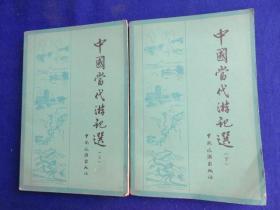 中国当代游记选(上、下册合售)