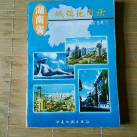 湖南省城镇地图册 一版一印  仅印3000