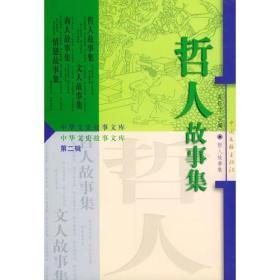 中华文史故事文库[第二辑](全四册)