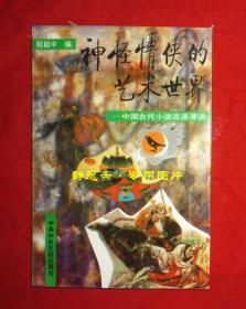 神怪情侠的艺术世界:中国古代小说流派漫话