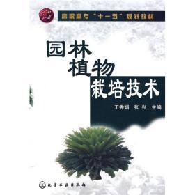 园林植物栽培技术
