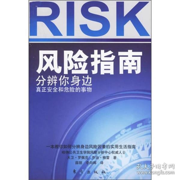 风险指南 专著 分辨你身边真正安全和危险的事物 (美)大卫·罗佩克(David Ropei
