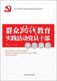 群众路线教育实践活动:党员干部学习读本