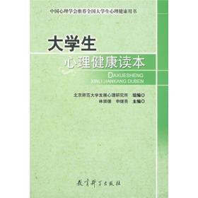 中国心理学会推荐全国大学生心理健康用书:大学生心理健康读本