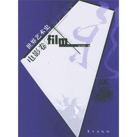世界艺术史·电影卷 纪令仪 东方出版社 9787506015509