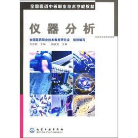 全国医药中等职业技术学校教材:仪器分析