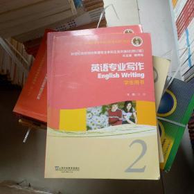 新世纪高等院校英语专业本科生系列教材(修订版):英语专业写作2(学生用书)