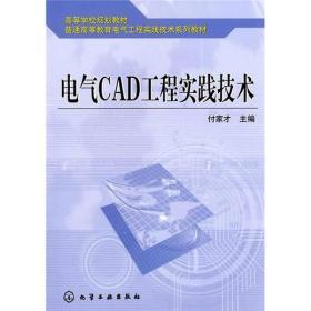 电气CAD工程实践技术