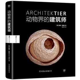 《动物界的建筑师》(世界新闻摄影奖得主英格·阿恩特展示动物的奇妙筑巢艺术)