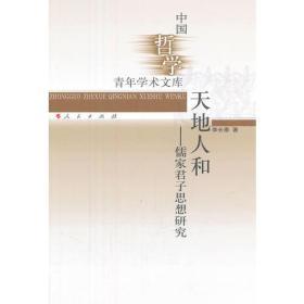 天地人和—儒家君子思想研究(中国哲学青年学术文库)