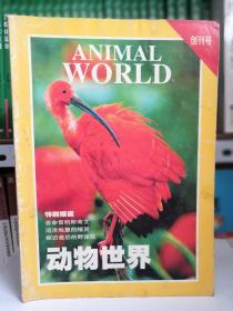 动物世界 创刊号..
