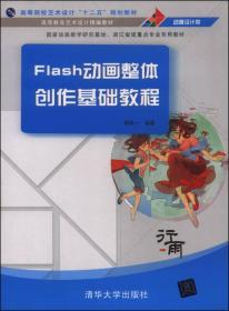 """Flash动画整体创作基础教程/高等院校艺术设计""""十二五""""规划教材·高等教育艺术设计精编教材"""