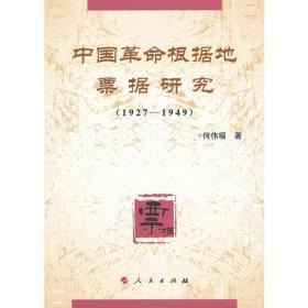 中国革命根据地票据研究(1927-1949)
