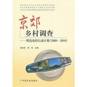 京郊乡村调查:特色农经行动计划[  2009—2010]