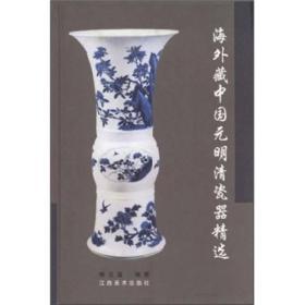 海外藏中国元明清瓷器精选