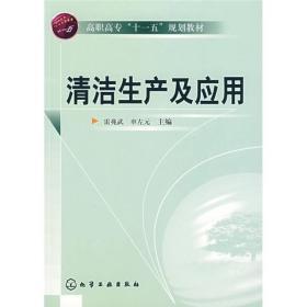"""高职高专""""十一五""""规划教材:清洁生产及应用"""