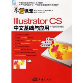 Illustrator CS中文基础与应用(平面设计课程)