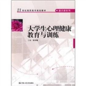 【正版书籍】大学生心理健康教育与训练