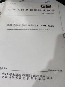 运输计划及实施信息报文XML格式