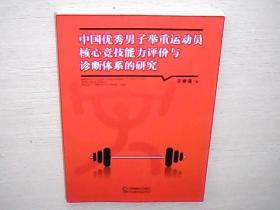 中国优秀男子举重运动员核心 竞技能力评价与诊断体系的研究