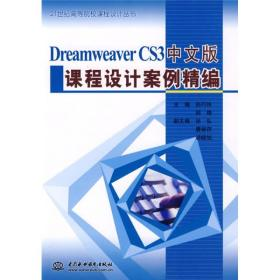 Dreamweaver CS3中文版课程设计案例精编