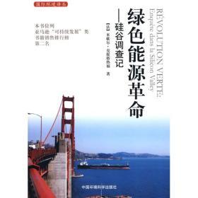 国际环境译丛:绿色能源革命:硅谷调查记